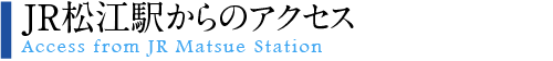 JR松江駅からのアクセス