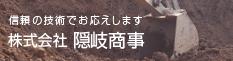 株式会社 隠岐商事
