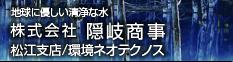 株式会社 隠岐商事 松江支店