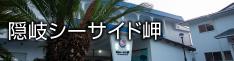 隠岐シーサイド岬