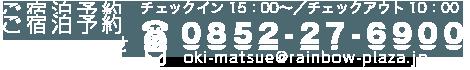 0852-27-6900
